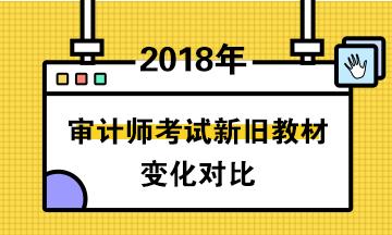 2018年审计师考试新旧教材变化对比出炉