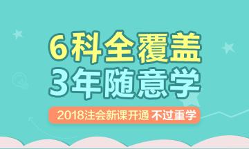 2018年注册会计师