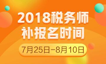 2018年税务师考试补报名时间