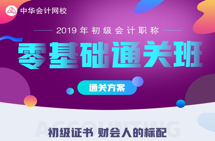 中华会计网校初级会计职称零基础通关班