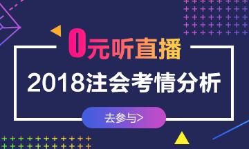 2018年注会直播课