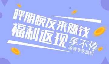 人人能做中华会计网校分销商 给你月增万元的机会