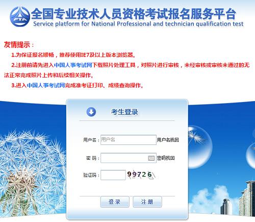 辽宁省经济师考试成绩查询时间图片
