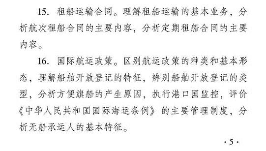 中国人事考试网2019年中级经济师考试大纲图片