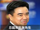 正保远程教育总裁朱正东先生