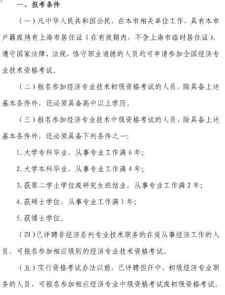 上海2018年经济师考试报名