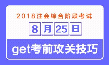 2018年注会准考证打印