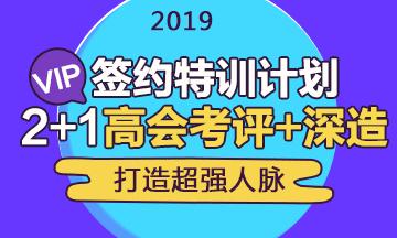2019年高级会计师考试+评审+论文一站式攻关方案