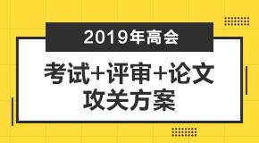 2019年高级会计师高效取证方案上线