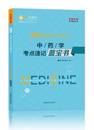 2019年执业药师《中药学》考点速记蓝宝书