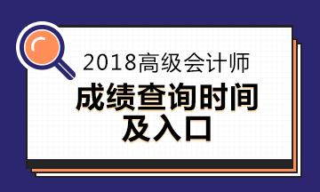 2018高会成绩查询入口