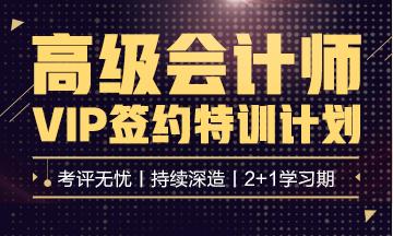 2019年高级会计师VIP签约特训计划
