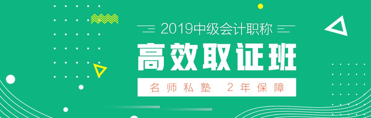 2019中级VIP班