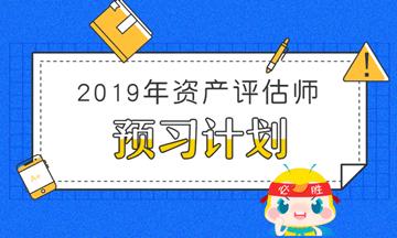 2019资产评估师预习计划表