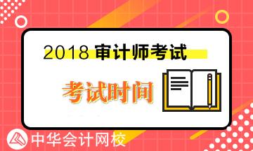 2019审计师考试科目图片
