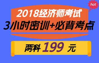 """经济师临门一脚――3小时""""考前密训班""""限时优惠!"""