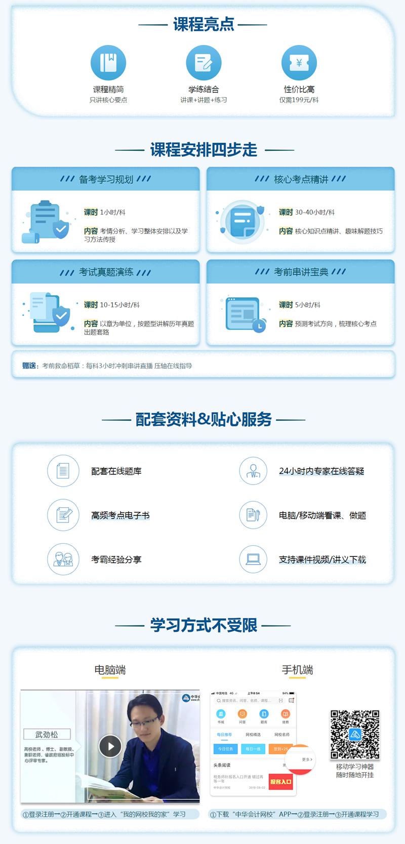 中华会计网校中级会计职称核心考点班