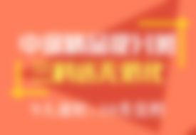 2018年中级会计职称精品提分班