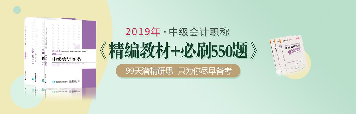 2019年中级精要+必刷