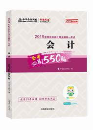 """2019年注册会计师《会计》""""梦想成真""""系列必刷550题"""