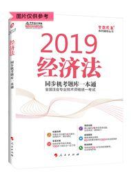 """2019年注册会计师《经济法》""""梦想成真""""系列同步机考题库一本通"""