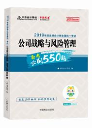 """2019年注册会计师《公司战略与风险管理》""""梦想成真""""系列必刷550题"""