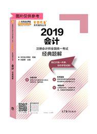 """2019年注册会计师《会计》""""梦想成真""""系列经典题解"""
