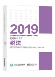 2019年注册会计师《税法》辅导教材(精要版)