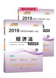 """2019年注册会计师《经济法》""""梦想成真""""系列应试指南(上下册)"""