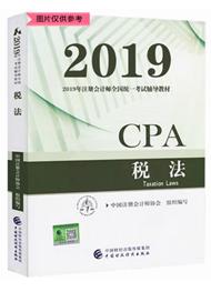 2019年注册会计师《税法》官方教材