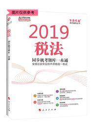 """2019年注册会计师《税法》""""梦想成真""""系列同步机考题库一本通"""