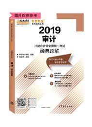 """2019年注册会计师《审计》""""梦想成真""""系列经典题解"""