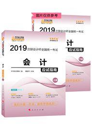 """2019年注册会计师《会计》""""梦想成真""""系列应试指南(上下册)"""