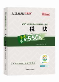 """2019年注册会计师《税法》""""梦想成真""""系列必刷550题"""