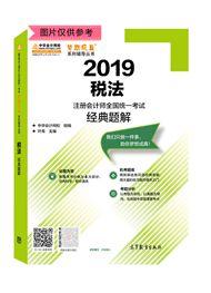 """2019年注册会计师《税法》""""梦想成真""""系列经典题解"""