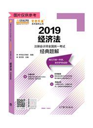 """2019年注册会计师《经济法》""""梦想成真""""系列经典题解"""