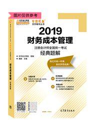 """2019年注册会计师《财务成本管理》""""梦想成真""""系列经典题解"""
