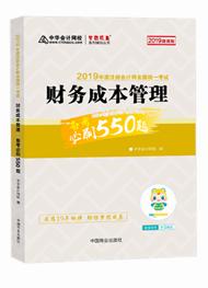 """2019年注册会计师《财务成本管理》""""梦想成真""""系列必刷550题"""
