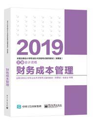 """2019年注册会计师《财务成本管理》""""梦想成真""""系列辅导教材(精要版)"""