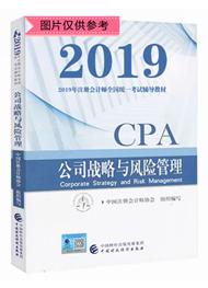 2019年注册会计师《公司战略与风险管理》官方教材