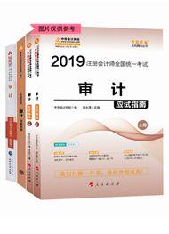 """2019年注册会计师《审计》""""梦想成真""""系列应试指南+经典题解+官方教材"""
