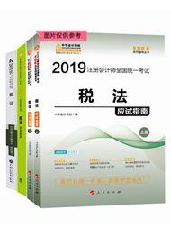 """2019年注册会计师《税法》""""梦想成真""""系列应试指南+经典题解+官方教材"""