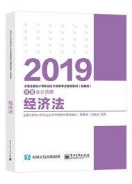 """2019年注册会计师《经济法》""""梦想成真""""系列辅导教材(精要版)"""