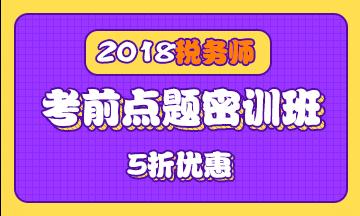 2018年税务师考试