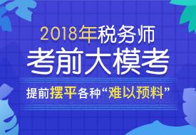 2018年税务师考试考前大模考