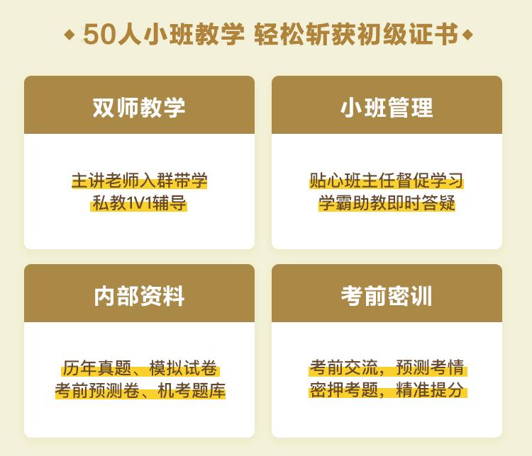 中华会计网校初级会计职称双证上岗班
