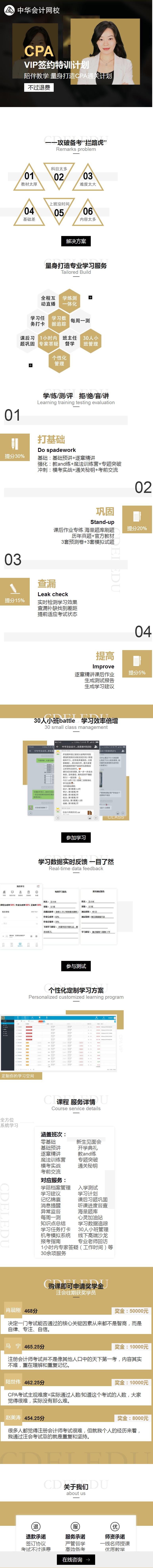 中华会计网校注册会计师面授班