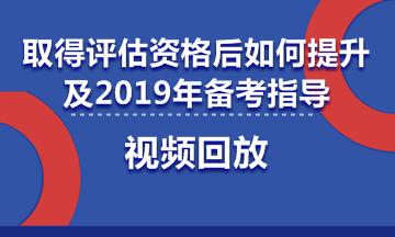 2019评估师备考指导