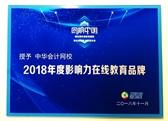 """中华会计网校荣获""""2018年度影响力在线教育品牌"""""""