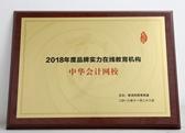 """中华会计网校荣获""""2018年度品牌实力在线教育机构"""""""